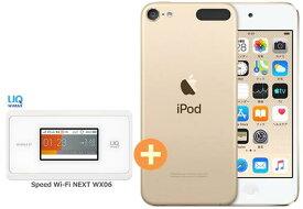 【4/9-16 お買い物マラソン ポイント最大14倍相当】UQ WiMAX 正規代理店 2年契約APPLE 第7世代 iPod touch MVJ22J/A [128GB ゴールド] + WIMAX2+ Speed Wi-Fi NEXT WX06 アップル DAP セット MP3 iOS Bluetooth 新品【回線セット販売】B