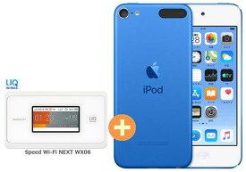 【12/1(火) ポイント最大15倍&最大2000円クーポン】UQ WiMAX 正規代理店 2年契約APPLE 第7世代 iPod touch MVHU2J/A [32GB ブルー] + WIMAX2+ Speed Wi-Fi NEXT WX06 アップル DAP セット MP3 iOS Bluetooth 新品【回線セット販売】B