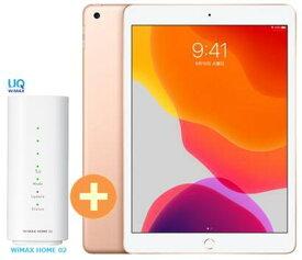 【4/9-16 お買い物マラソン ポイント最大14倍相当】UQ WiMAX 正規代理店 2年契約APPLE iPad 10.2インチ 第7世代 Wi-Fi 32GB 2019年秋モデル MW762J/A [ゴールド] + WIMAX2+ WiMAX HOME02 アップル タブレット PC セット アイパッド 新品【回線セット販売】B