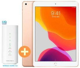 【4/9-16 お買い物マラソン ポイント最大14倍相当】UQ WiMAX 正規代理店 2年契約APPLE iPad 10.2インチ 第7世代 Wi-Fi 128GB 2019年秋モデル MW792J/A [ゴールド] + WIMAX2+ WiMAX HOME02 アップル タブレット PC セット アイパッド 新品【回線セット販売】B