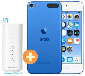 【12/1(火) ポイント最大15倍&最大2000円クーポン】UQ WiMAX 正規代理店 2年契約APPLE 第7世代 iPod touch MVHU2J/A [32GB ブルー] + WIMAX2+ WiMAX HOME02 アップル DAP セット MP3 iOS Bluetooth 新品【回線セット販売】B