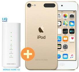 【4/9-16 お買い物マラソン ポイント最大14倍相当】UQ WiMAX 正規代理店 2年契約APPLE 第7世代 iPod touch MVHT2J/A [32GB ゴールド] + WIMAX2+ WiMAX HOME02 アップル DAP セット MP3 iOS Bluetooth 新品【回線セット販売】B