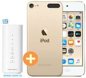 【4/9-16 お買い物マラソン ポイント最大14倍相当】UQ WiMAX 正規代理店 2年契約APPLE 第7世代 iPod touch MVJ22J/A [128GB ゴールド] + WIMAX2+ WiMAX HOME02 アップル DAP セット MP3 iOS Bluetooth 新品【回線セット販売】B