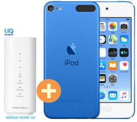 【12/1(火) ポイント最大15倍&最大2000円クーポン】UQ WiMAX 正規代理店 2年契約APPLE 第7世代 iPod touch MVJ32J/A [128GB ブルー] + WIMAX2+ WiMAX HOME02 アップル DAP セット MP3 iOS Bluetooth 新品【回線セット販売】B