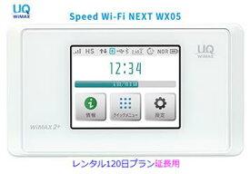 延長用※(レンタル中)UQ WIMAX WX05【レンタル 国内】1日当レンタル料196円レンタル WiFi 120日プランワイマックス WiFi 【レンタル】 au※(既にレンタル中のお客様用です)