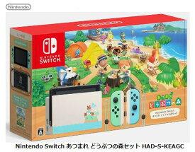 【5/23~26 エントリーでポイント最大19倍】任天堂 Nintendo Switch あつまれ どうぶつの森セット HAD-S-KEAGC ゲーム機 単体 新品