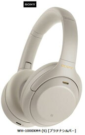 【3/4-11 スーパーセール ポイント最大14倍相当】SONY WH-1000XM4 (S) [プラチナシルバー]ソニー Bluetooth ノイズキャンセリング ハイレゾ ワイヤレスヘッドホン 単体 新品