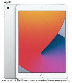 【3/1 ワンダフルデー&最大1500円クーポン】Apple iPad 10.2インチ 第8世代 Wi-Fi 32GB 2020年秋モデル MYLA2J/A [シルバー] アップル タブレット PC アイパッド 単体 新品