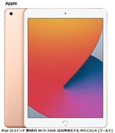 【3/1 ワンダフルデー&最大1500円クーポン】Apple iPad 10.2インチ 第8世代 Wi-Fi 32GB 2020年秋モデル MYLC2J/A [ゴールド] アップル タブレット PC アイパッド 単体 新品
