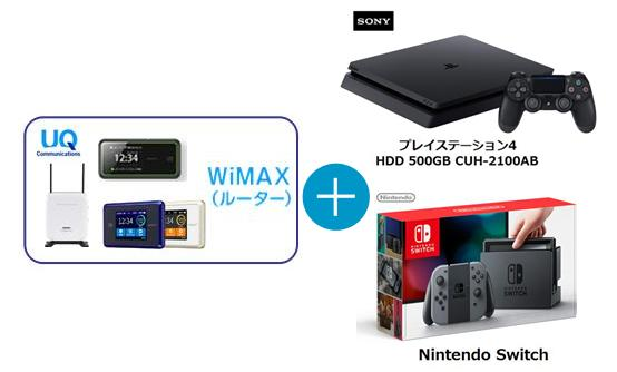 UQ WiMAX正規代理店 2年契約UQ Flat ツープラスまとめてプラン1670SONY プレイステーション4 HDD 500GB CUH-2100AB+任天堂 Nintendo Switch+WIMAX2+ (WX03,W04,HOME L01)選択 ソニー PS4 ゲーム機 セット 新品【回線セット販売】