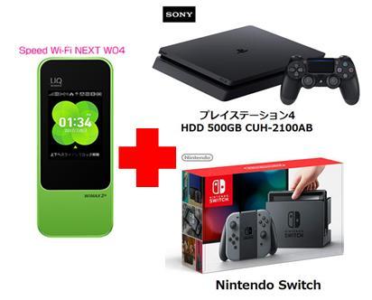 UQ WiMAX正規代理店 2年契約UQ Flat ツープラスまとめてプラン1670SONY プレイステーション4 HDD 500GB CUH-2100AB+Nintendo Switch + WIMAX2+ Speed Wi-Fi NEXT W04 ソニー PS4 ゲーム機 セット ワイマックス 新品【回線セット販売】