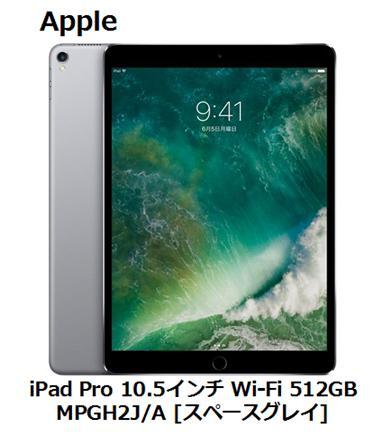 Apple iPad Pro 10.5インチ Wi-Fi 512GB MPGH2J/A [スペースグレイ]アップル タブレット PC 単体 新品