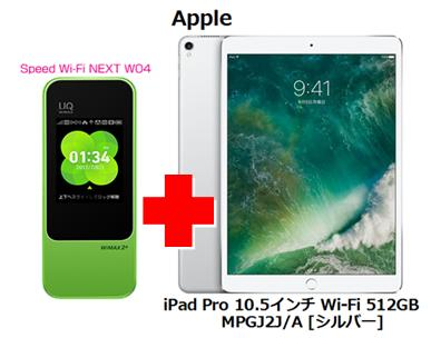 UQ WiMAX正規代理店 3年契約UQ Flat ツープラスまとめてプラン1670APPLE iPad Pro 10.5インチ Wi-Fi 512GB MPGJ2J/A [シルバー] + WIMAX2+ Speed Wi-Fi NEXT W04 アップル タブレット セット iOS アイパッド ワイマックス 新品【回線セット販売】