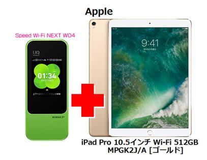 UQ WiMAX正規代理店 3年契約UQ Flat ツープラスまとめてプラン1670APPLE iPad Pro 10.5インチ Wi-Fi 512GB MPGK2J/A [ゴールド] + WIMAX2+ Speed Wi-Fi NEXT W04 アップル タブレット セット iOS アイパッド ワイマックス 新品【回線セット販売】