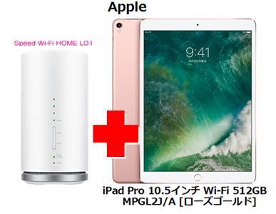 UQ WiMAX正規代理店 3年契約UQ Flat ツープラスまとめてプラン1670APPLE iPad Pro 10.5インチ Wi-Fi 512GB MPGL2J/A [ローズゴールド] + WIMAX2+ Speed Wi-Fi HOME L01 アップル タブレット セット iOS アイパッド ワイマックス 新品【回線セット販売】
