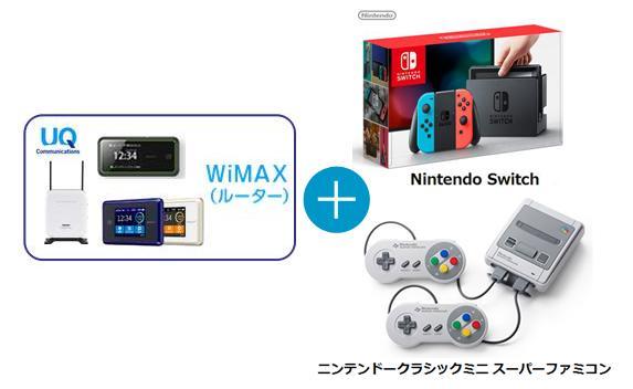 UQ WiMAX正規代理店 3年契約UQ Flat ツープラスまとめてプラン1670任天堂 Nintendo Switch+ニンテンドークラシックミニ スーパーファミコン+WIMAX2+ (WX03,W04,HOME L01s)選択 ニンテンドー スイッチ ゲーム機 2点セット 新品【回線セット販売】