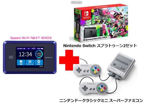 UQ WiMAX正規代理店 3年契約UQ Flat ツープラスまとめてプラン1670任天堂 Nintendo Switch スプラトゥーン2セット+ニンテンドークラシックミニ スーパーファミコン+WIMAX2+ Speed Wi-Fi NEXT WX03 スイッチ ゲーム機 2点セット 新品【回線セット販売】