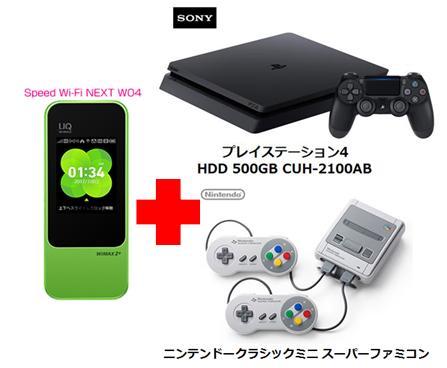 UQ WiMAX正規代理店 3年契約UQ Flat ツープラスまとめてプラン1670SONY プレイステーション4 HDD 500GB CUH-2100AB+任天堂 ニンテンドークラシックミニ スーパーファミコン+WIMAX2+ Speed Wi-Fi NEXT W04 PS4 ゲーム機 2点セット 新品【回線セット販売】