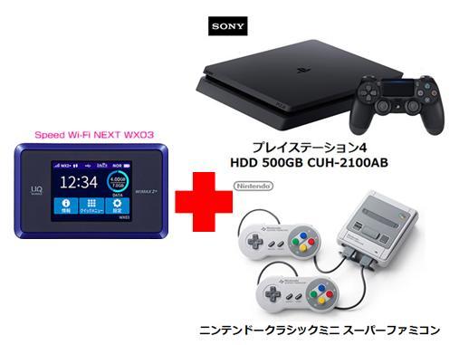 UQ WiMAX正規代理店 3年契約UQ Flat ツープラスまとめてプラン1670SONY プレイステーション4 HDD 500GB CUH-2100AB+任天堂 ニンテンドークラシックミニ スーパーファミコン+WIMAX2+ Speed Wi-Fi NEXT WX03 PS4 ゲーム機 2点セット 新品【回線セット販売】