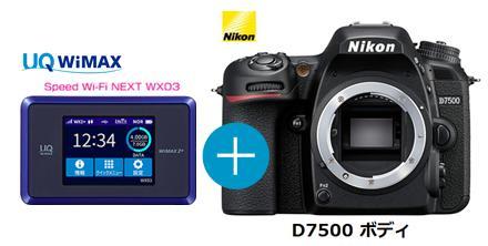 UQ WiMAX正規代理店 3年契約UQ Flat ツープラスまとめてプラン1670ニコン D7500 ボディ + WIMAX2+ Speed Wi-Fi NEXT WX03 Nicon デジタル 一眼レフ カメラ 家電 セット ワイマックス 新品【回線セット販売】