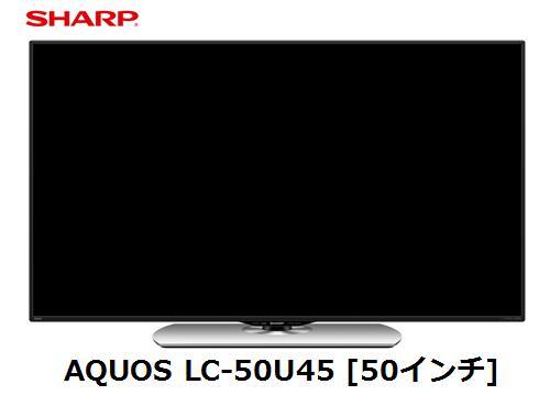 シャープ AQUOS LC-50U45 [50インチ]SHARP 4K 液晶テレビ アクオス 家電 単体 新品