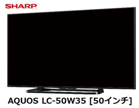 シャープ AQUOS LC-50W35 [50インチ]SHARP 液晶テレビ アクオス 家電 単体 新品