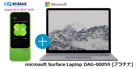 UQ WiMAX正規代理店 3年契約UQ Flat ツープラスまとめてプラン1670microsoft Surface Laptop DAG-00059 [プラチナ] + WIMAX2+ Speed Wi-Fi NEXT W04 マイクロソフト PC セット Windows10 ウィンドウズ10 ワイマックス 新品【回線セット販売】