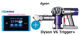 UQ WiMAX 正規代理店 3年契約UQ Flat ツープラスダイソン Dyson V6 Trigger+ + WIMAX2+ Speed Wi-Fi NEXT WX04 布団クリーナー ハンディ コードレス(充電式)家電 セット ワイマックス 新品【回線セット販売】B