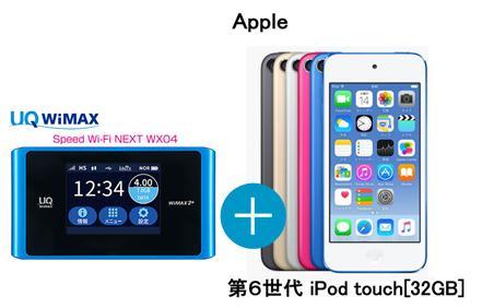 UQ WiMAX 正規代理店 3年契約UQ Flat ツープラスAPPLE 第6世代iPod touch [32GB] + WIMAX2+ Speed Wi-Fi NEXT WX04 アップル MP3 セット iOS Bluetooth ワイマックス 新品【回線セット販売】B