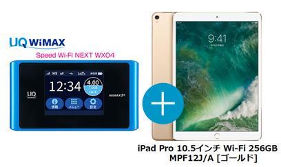 UQ WiMAX 正規代理店 3年契約UQ Flat ツープラスまとめてプラン1670APPLE iPad Pro 10.5インチ Wi-Fi 256GB MPF12J/A [ゴールド] + WIMAX2+ Speed Wi-Fi NEXT WX04 アップル タブレット セット iOS アイパッド ワイマックス 新品【回線セット販売】
