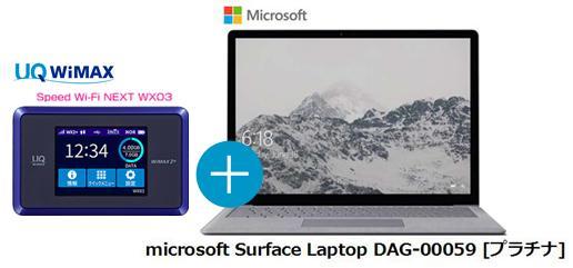 UQ WiMAX正規代理店 3年契約UQ Flat ツープラスまとめてプラン1670microsoft Surface Laptop DAG-00059 [プラチナ] + WIMAX2+ Speed Wi-Fi NEXT WX03 マイクロソフト PC セット Windows10 ウィンドウズ10 ワイマックス 新品【回線セット販売】