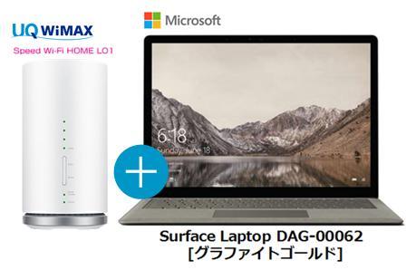 UQ WiMAX正規代理店 3年契約UQ Flat ツープラスまとめてプラン1670microsoft Surface Laptop DAG-00062 [グラファイトゴールド] + WIMAX2+ Speed Wi-Fi HOME L01s マイクロソフト PC セット Windows10 ウィンドウズ10 ワイマックス 新品【回線セット販売】