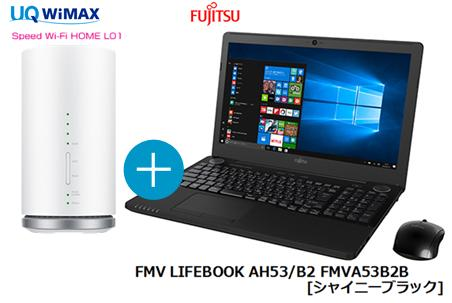 UQ WiMAX正規代理店 3年契約UQ Flat ツープラスまとめてプラン1670富士通 FMV LIFEBOOK AH53/B2 FMVA53B2B [シャイニーブラック] + WIMAX2+ Speed Wi-Fi HOME L01 FUJITSU PC セット Windows10 ウィンドウズ10 Office ワイマックス 新品【回線セット販売】