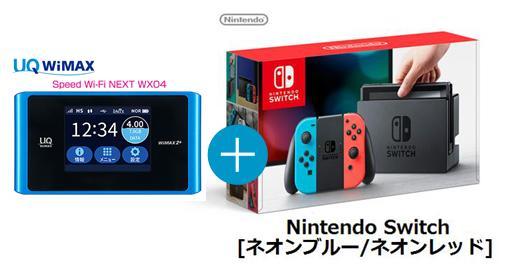 UQ WiMAX 正規代理店 3年契約UQ Flat ツープラス任天堂 Nintendo Switch [ネオンブルー/ネオンレッド] + WIMAX2+ Speed Wi-Fi NEXT WX04 ニンテンドー スイッチ ゲーム機 セット 新品【回線セット販売】B