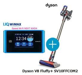 UQ WiMAX 正規代理店 3年契約UQ Flat ツープラスDyson V8 Fluffy+ SV10FFCOM2 + WIMAX2+ Speed Wi-Fi NEXT WX04 ダイソン ハンディ スティック コードレス掃除機 家電 セット 新品【回線セット販売】B