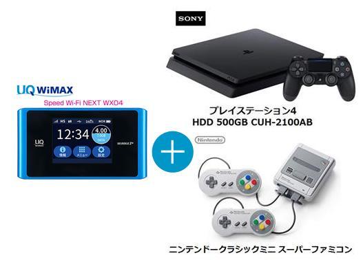 UQ WiMAX正規代理店 3年契約UQ Flat ツープラスまとめてプラン1670SONY プレイステーション4 HDD 500GB CUH-2100AB+任天堂 ニンテンドークラシックミニ スーパーファミコン+WIMAX2+ Speed Wi-Fi NEXT WX04 PS4 ゲーム機 2点セット 新品【回線セット販売】