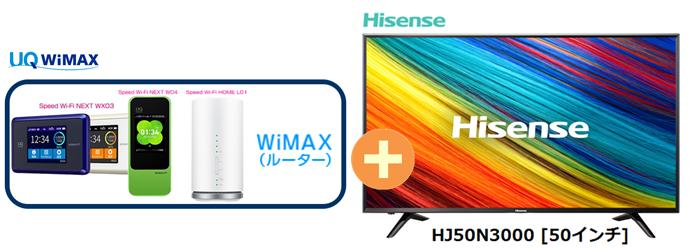 UQ WiMAX正規代理店 3年契約UQ Flat ツープラスまとめてプラン1670ハイセンス HJ50N3000 [50インチ] + WIMAX2+ (WX03,W04,HOME L01s)選択 HAISENSE 4K 液晶テレビ 家電 セット ワイマックス 新品【回線セット販売】