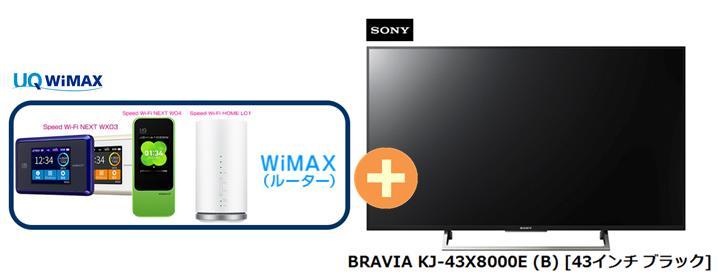 UQ WiMAX正規代理店 3年契約UQ Flat ツープラスまとめてプラン1670SONY BRAVIA KJ-43X8000E (B) [43インチ ブラック] + WIMAX2+ (WX03,W04,HOME L01s)選択 ソニー ブラビア 4K 液晶テレビ 家電 セット ワイマックス 新品【回線セット販売】