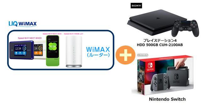 UQ WiMAX正規代理店 3年契約UQ Flat ツープラスまとめてプラン1670SONY プレイステーション4 HDD 500GB CUH-2100AB+任天堂 Nintendo Switch+WIMAX2+ (WX03,W04,HOME L01)選択 ソニー PS4 ニンテンドー スイッチ ゲーム機 セット 新品【回線セット販売】