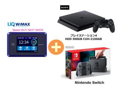 UQ WiMAX正規代理店 3年契約UQ Flat ツープラスまとめてプラン1670SONY プレイステーション4 HDD 500GB CUH-2100AB+任天堂 Nintendo Switch+WIMAX2+ Speed Wi-Fi NEXT WX03 ソニー PS4 ニンテンドースイッチ ゲーム機 セット 新品【回線セット販売】