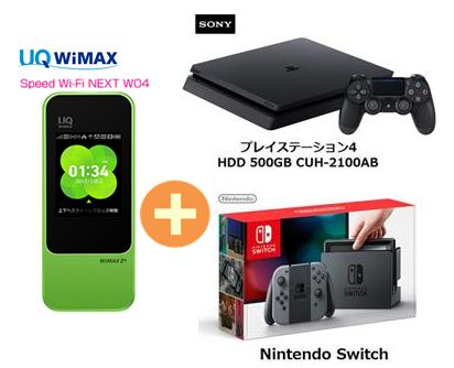 UQ WiMAX正規代理店 3年契約UQ Flat ツープラスまとめてプラン1670SONY プレイステーション4 HDD 500GB CUH-2100AB+任天堂 Nintendo Switch+WIMAX2+ Speed Wi-Fi NEXT W04 ソニー PS4 ニンテンドースイッチ ゲーム機 セット 新品【回線セット販売】