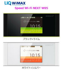 WIMAX2+/SpeedWi-FiNEXTW05/UQWIMAX/WIMAX2+/wimax/任天堂/Newニンテンドー2DSLLMINECRAFTCREEPEREDITION
