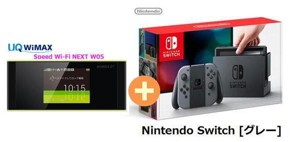 UQ WiMAX 正規代理店 3年契約UQ Flat ツープラス任天堂 Nintendo Switch [グレー] + WIMAX2+ Speed Wi-Fi NEXT W05 ニンテンドー スイッチ ゲーム機 セット 新品【回線セット販売】B