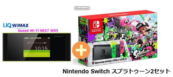 UQ WiMAX 正規代理店 3年契約UQ Flat ツープラスまとめてプラン1100任天堂 Nintendo Switch スプラトゥーン2セット + WIMAX2+ Speed Wi-Fi NEXT W05 ニンテンドー スイッチ ゲーム機 セット 新品【回線セット販売】
