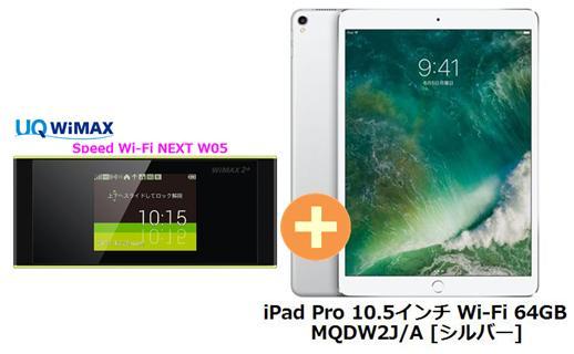 UQ WiMAX 正規代理店 3年契約UQ Flat ツープラスまとめてプラン1670APPLE iPad Pro 10.5インチ Wi-Fi 64GB MQDW2J/A [シルバー] + WIMAX2+ Speed Wi-Fi NEXT W05 アップル タブレット セット iOS アイパッド ワイマックス 新品【回線セット販売】