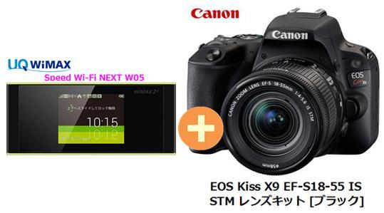 UQ WiMAX 正規代理店 3年契約UQ Flat ツープラスまとめてプラン1670CANON EOS Kiss X9 EF-S18-55 IS STM レンズキット [ブラック] + WIMAX2+ Speed Wi-Fi NEXT W05 キャノン デジタル 一眼レフ カメラ 家電 セット ワイマックス 新品【回線セット販売】