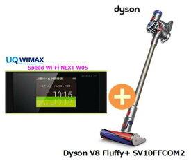 UQ WiMAX 正規代理店 3年契約UQ Flat ツープラスDyson V8 Fluffy+ SV10FFCOM2 + WIMAX2+ Speed Wi-Fi NEXT W05 ダイソン ハンディ スティック コードレス掃除機 家電 セット 新品【回線セット販売】B
