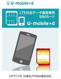 【送料無料】マイクロSIMU-mobile*d(ユーモバイル*d)【SIMフリースマホ、タブレット、モバイルルーターに!通信費節約】