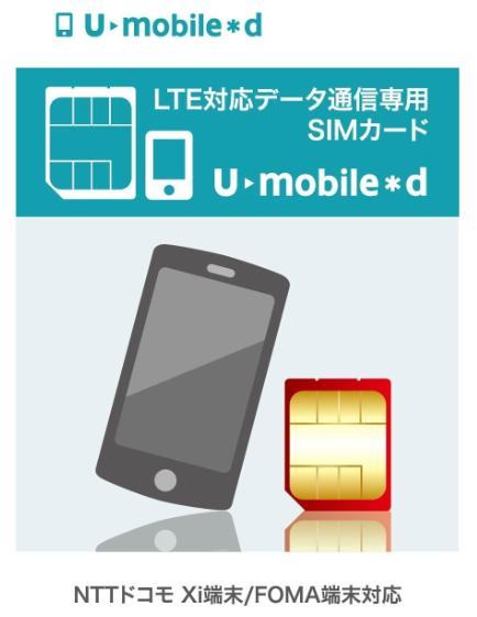 【あす楽対応 関東】(無制限プラン選択可)月額680円(税抜)〜 最大1ヶ月間無料【あす楽対応】NTTドコモ回線(docomo 回線)LTE 通信速度受信時最大150Mbps  Umobile*d U-mobile データ専用 SIMカード(microSIM)(nanoSIM選択可)【SIMフリ-【送料無料】20P05Sep15