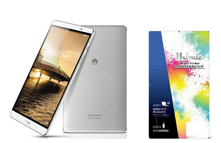 月額900円(税抜)〜 Huawei MediaPad M2 8.0 SIMフリー+データ専用 SIMカード付 IIJmioウェルカムパック(microSIM)SIMフリ- NTTドコモ回線(docomo 回線) LTE【送料無料】
